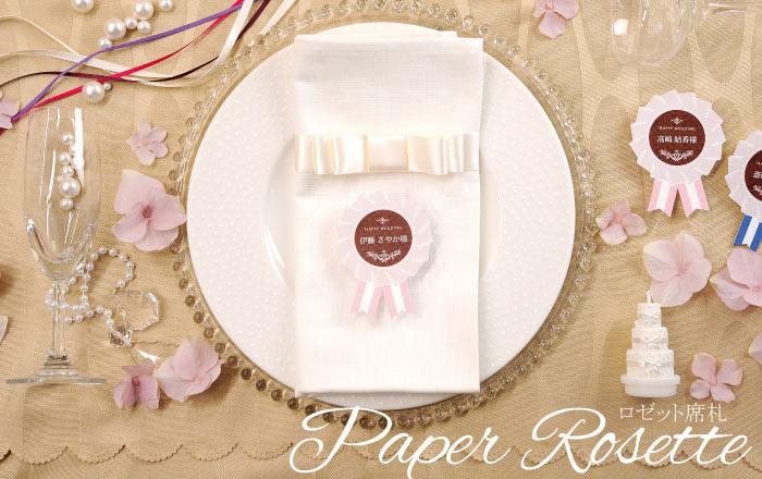 結婚式ロゼット席札