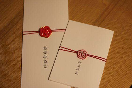 6結婚式和風招待状