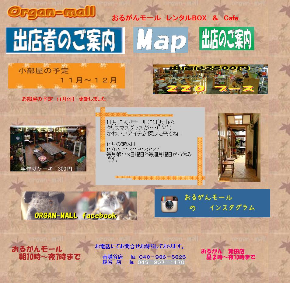 埼玉県越谷市レンタルボックスハンドメイド