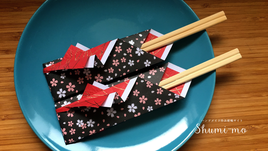 折り紙箸袋21
