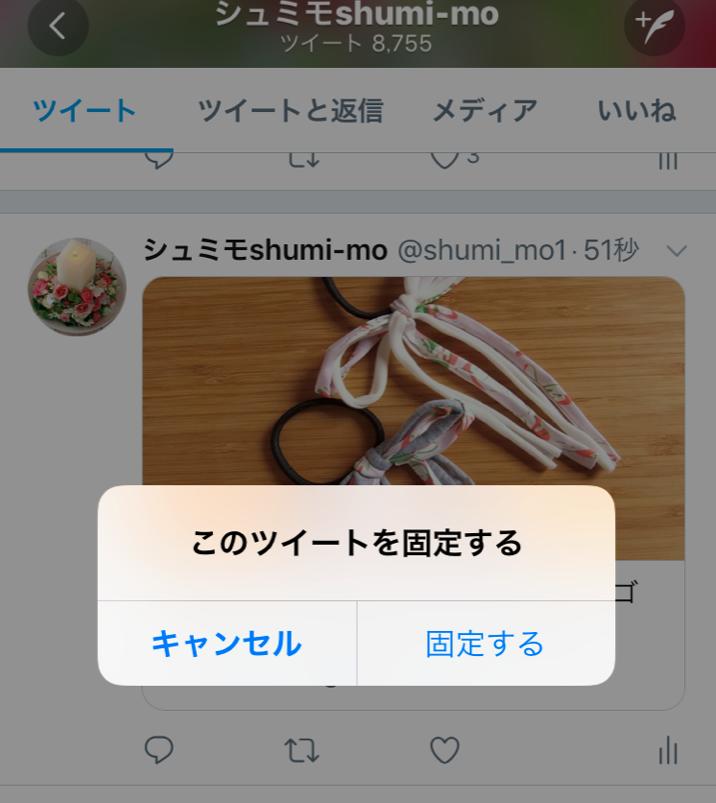 4Twitter固定されたツイート