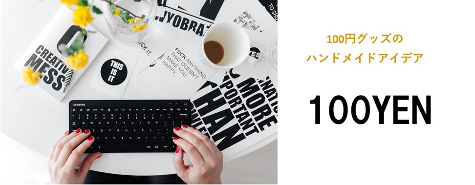 100円グッズ