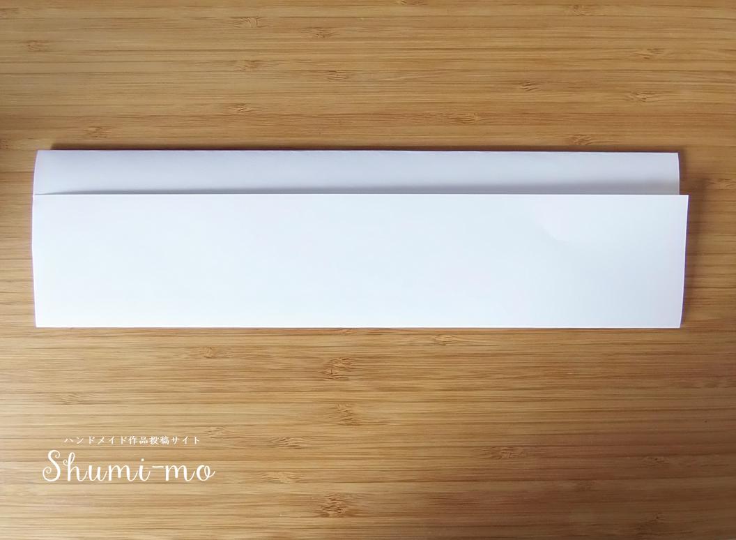 A4用紙のミニ熨斗袋の作り方5